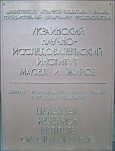 Институт УкрНИИМЖ НААН