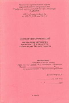 Методические рекомендации по определению производственных мощностей предприятий масложировой промышленности