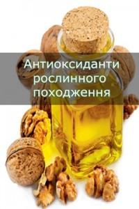 Використання антиоксидантів рослинного походження для гальмування окислювального псування жирів і жировмісних продуктів