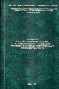 Методика по нормированию расхода тепловой, электрической энергии и топлива при производстве продукции предприятиями масложировой отрасли