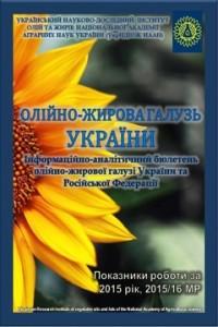 Показатели работы масложировой отрасли Украины и России
