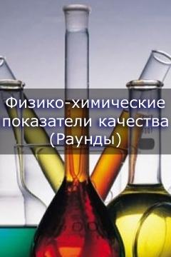 Физико-химические показатели качества (раунды)