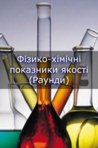 Фізико-хімічні показники якості (раунди)