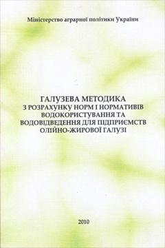 Отраслевая методика по расчету норм и нормативов водопользования и водоотведения для предприятий масложировой отрасли