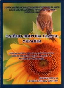 sbornik-1-polygod-2014