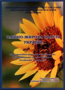 sbornik-9-mesacev-2014