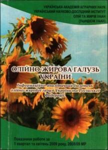 sbornik-1-kvartal-2009