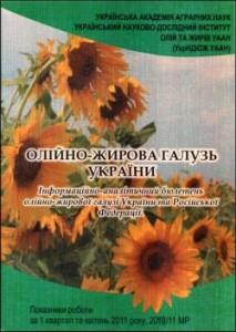 sbornik-1-kvartal-2011