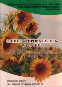 sbornik-1-kvartal-2013