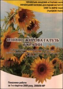 sbornik-1-polygod-2009