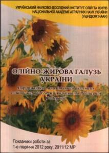 sbornik-1-polygod-2012