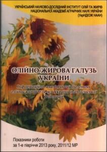 sbornik-1-polygod-2013