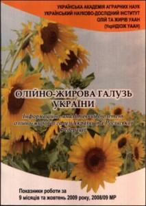 sbornik-9-mesacev-2009