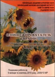 sbornik-9-mesacev-2010