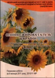 sbornik-9-mesacev-2011