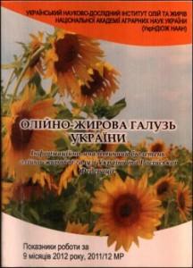 sbornik-9-mesacev-2012