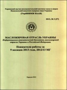 sbornik-9-mesacev-2013